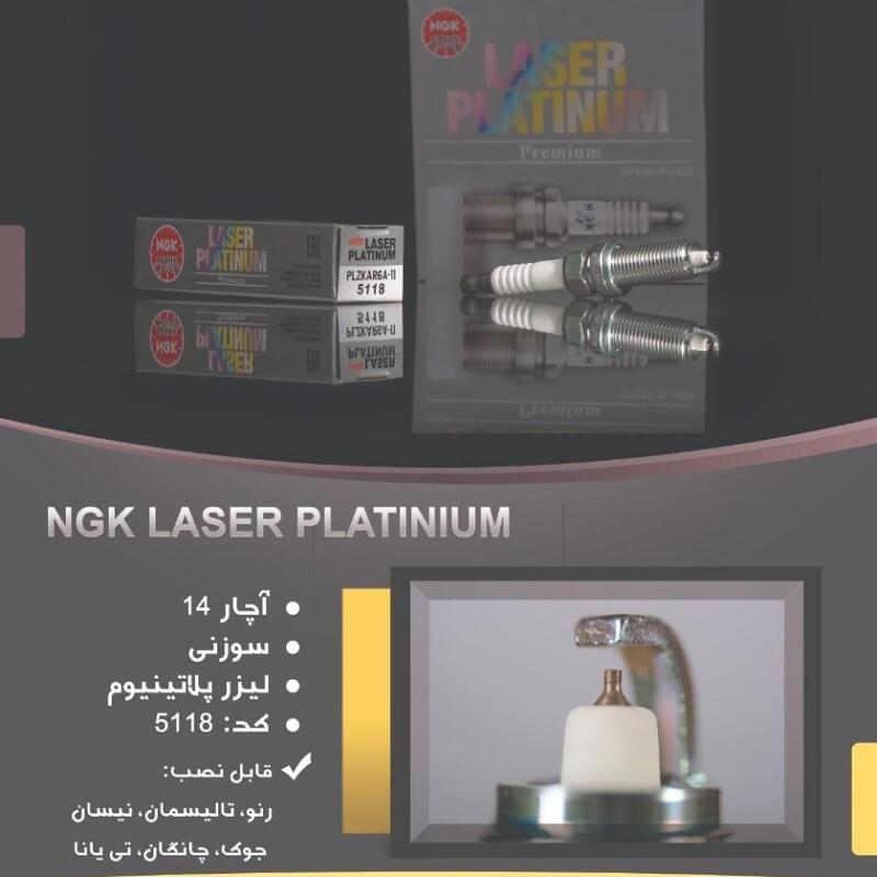شمع آچار 14 NGK لیزر پلاتینیوم