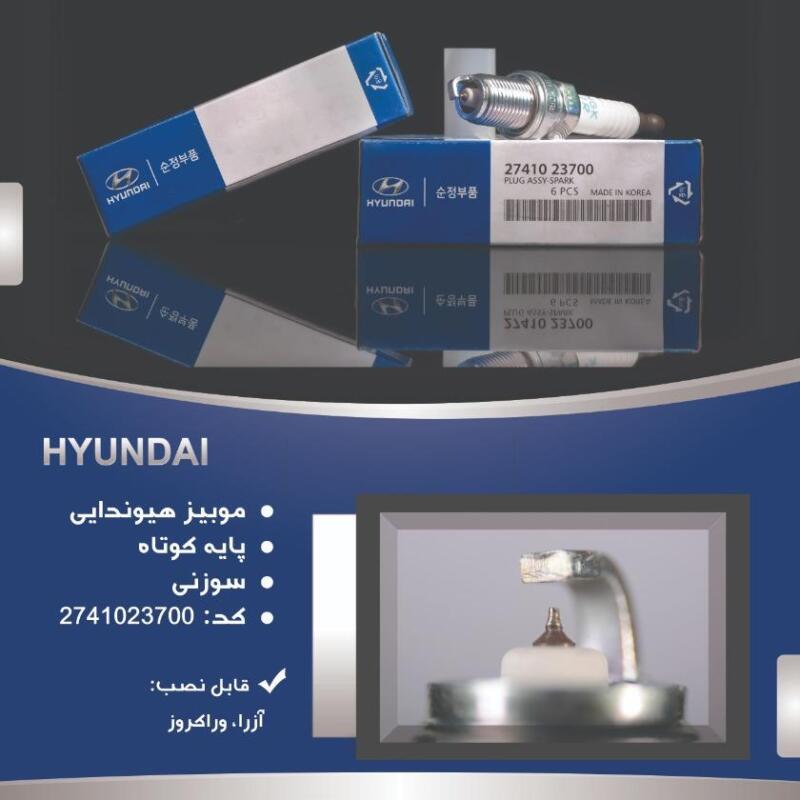 شمع موبیز هیوندایی پایه کوتاه سوزنی 1741023700